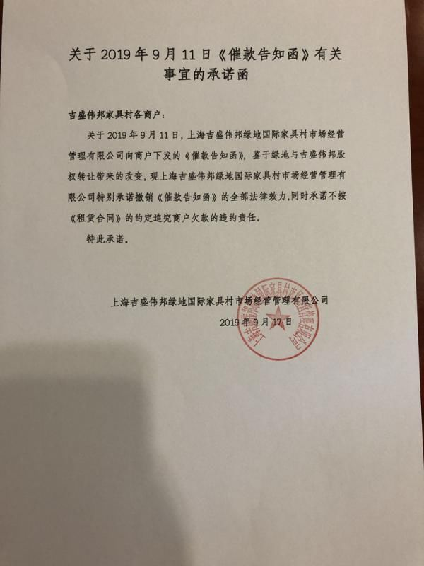 吉盛伟邦家具村惊变第3天:官方声明《催款告知函》无效
