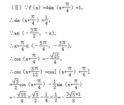冲刺2019年高考数学, 典型例题分析73:与三角函数有关的题型讲解 - 行者 - wangkeqin 的博客