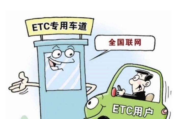 【高速】为什么银行都给抢着办ETC,而且还免费,里面