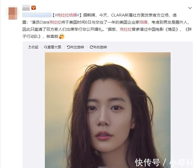 克拉拉(李成敏)公布婚讯, 33岁的她还是嫁给了美国富商