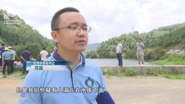 """空港水务局书记 苏雁:""""暂时还没有发现有人死亡,但是我们怀疑有人溺亡在水库下面,我们及时联系了蓝天救援队,消防部门也及时介入,下一步打算进行打捞。"""""""