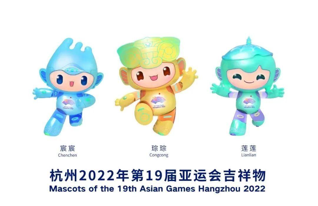 """杭州亚运会吉祥物发布! """"江南忆""""向世界发出2022杭州之约"""