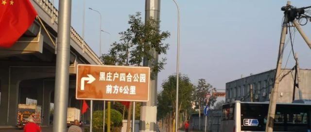 户外新骑行地 实地探访北京朝阳黑庄户四合郊野公园