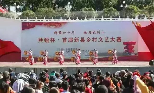 2018羚锐杯首届新县乡村文艺大赛精彩上演