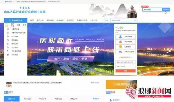『临沂市』临沂市成为山东省政府采购网上商城首个上线市