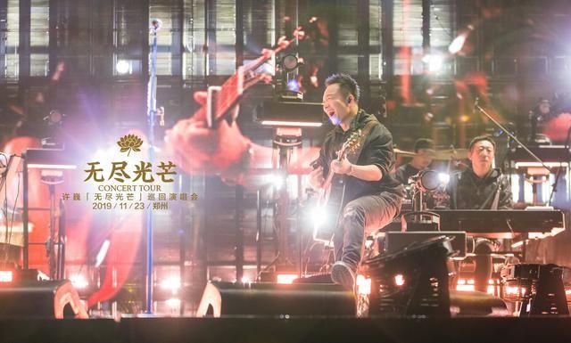 """许巍""""无尽光芒""""全国巡演唱响郑州,今年圆满收官 相约明年再会"""