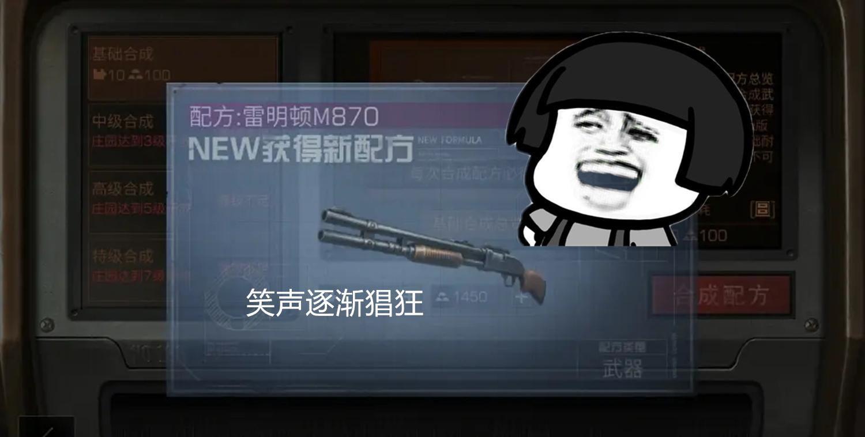 『武器』明日之后:0氪玩家神器,雷明顿m870到底有多猛