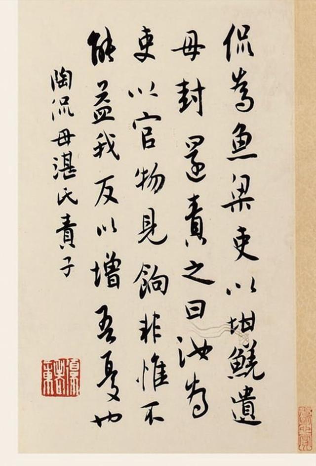 『古人』白蕉1950年行书古人格言六屏