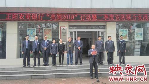 [精彩]正阳农商银行特勤中队举行汇报演练
