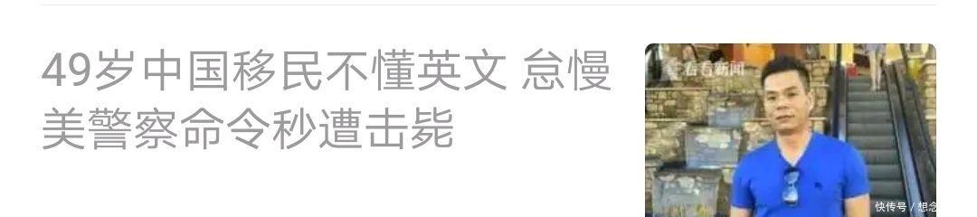 """快评丨中国移民命丧美国,他只是""""栽""""在""""不懂英文""""之上?"""