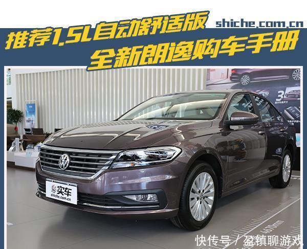 推荐1.5L自动舒适版 全新朗逸购车手册