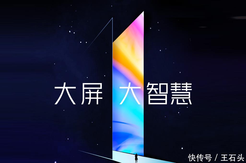 <b>Redmi电视搭载人工智能系统,官方点赞:友商系统真好用!</b>