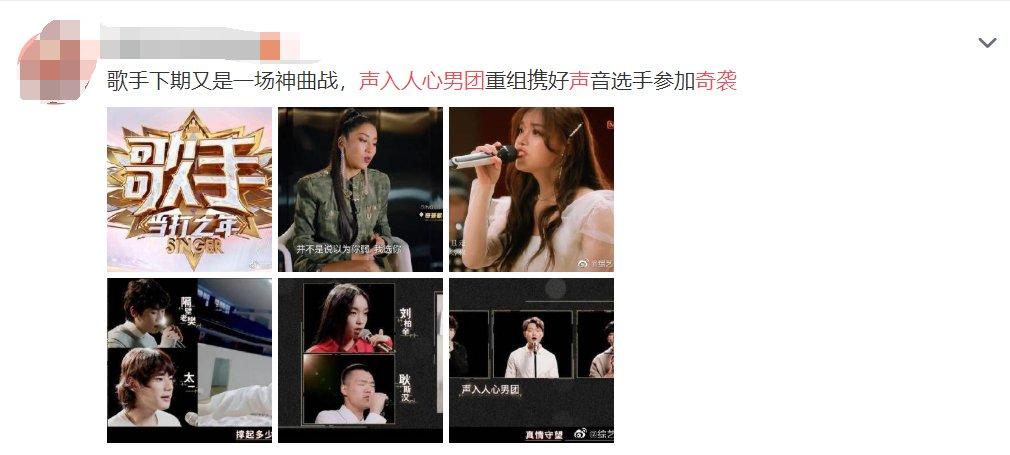 """『回归』声入人心男团回归《歌手2020》,但""""阿龙川菜馆""""却没那么地道了"""