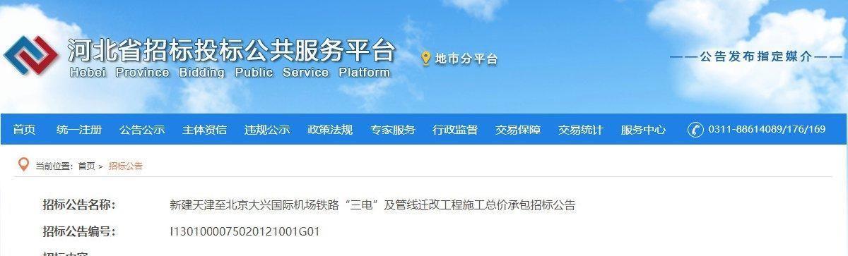 2020天津津兴铁路建设最新进展(持续更新)