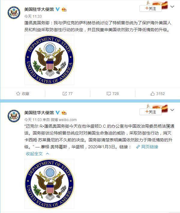美国驻华大使馆:美国致力于降低情势升级,伊朗驻华大使馆:罪犯将受到报复