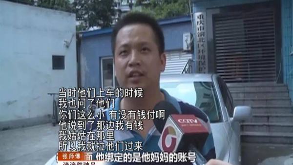 """13岁孩子""""滴滴""""打车从深圳到重庆"""