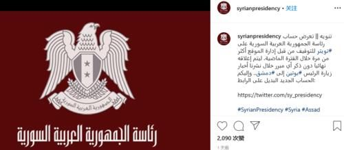 发布普京到访大马士革消息 叙利亚总统府推特账号被封