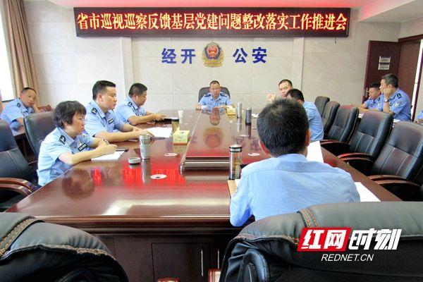 常德经开区公安推进省市巡视巡察反馈基层党建问题整改落实