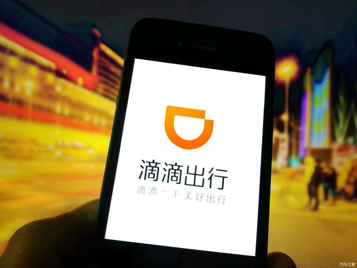 子公司:距离自动驾驶又近一步 滴滴在北京注册自动驾驶子公司