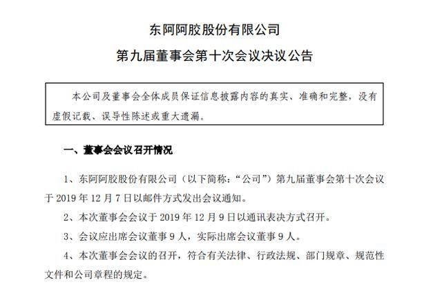 「韩跃伟」东阿阿胶发布公告:韩跃伟将出任董事长