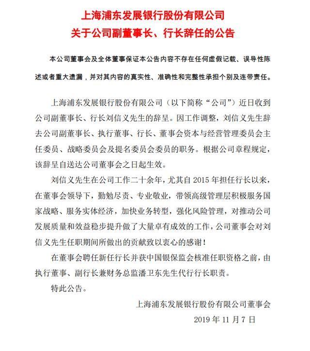 【代行】刘信义辞任浦发银行副董事长、行长,潘卫东
