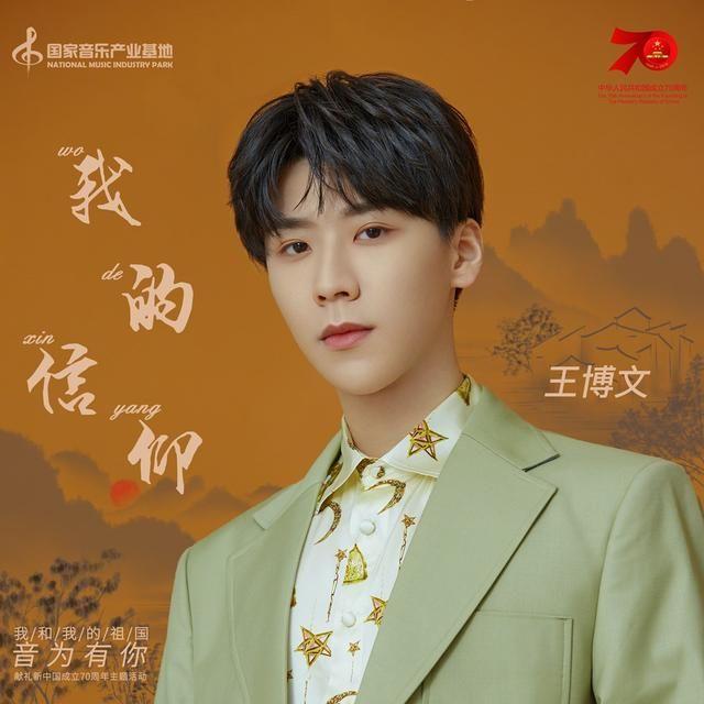王博文新歌《我的信仰》满满正能量 乘风破浪势不可挡