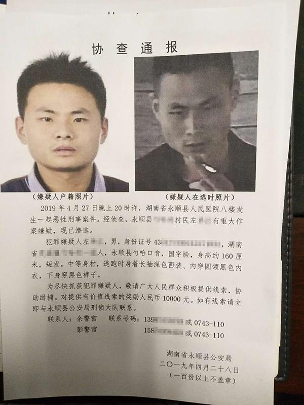湘西永顺县一医院发生命案!嫌疑人在逃,死者系嫌疑人亲属