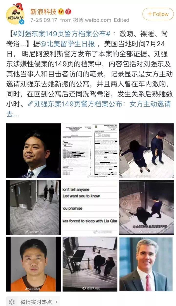 """刘强东承认已离婚?!""""2分钟""""刷屏的背后,是对人性最大的考验!"""