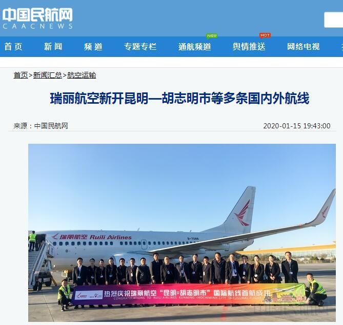 瑞丽航空新开昆明至胡志明市等多条国内外航线