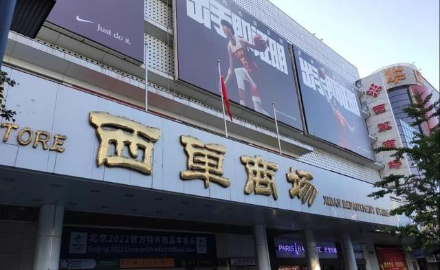 【西单商场】与商业设计公司合作 西单商场将分期改造