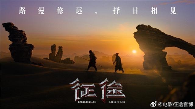 网游改编电影《征途》宣布撤档 新档期尚未确定