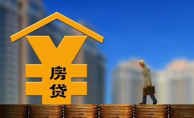 【央行】央行发布房贷新规!快看你以后每月还的房贷