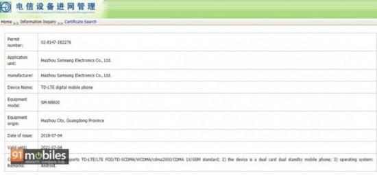 三星Galaxy Note9现身工信部网站 搭载骁龙845