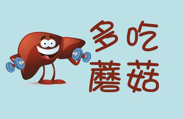 『菇性平』蘑菇,护肝当仁不让,4种蘑菇乙肝患者要多吃