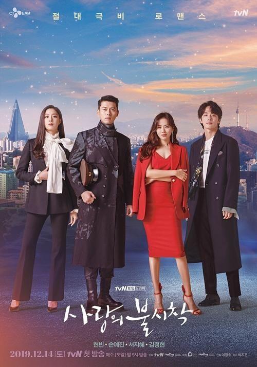 玄彬X孙艺珍主演《爱的迫降》因拍摄日程本周将停播