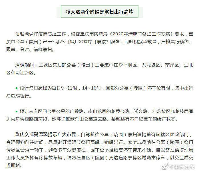 重庆交巡警:清明节出行请避开这些拥堵路段