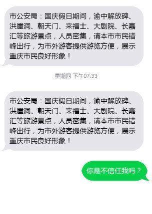 重庆人为了游客错峰出行,游客却说再也不来了,山城哪里丢了分?