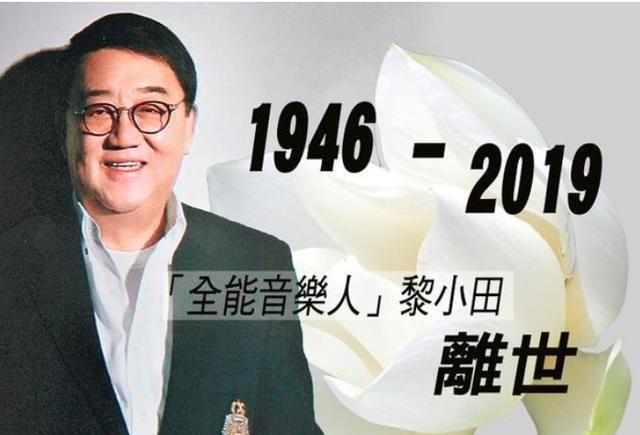 全能音乐人黎小田因病离世,享年73岁,曾一手捧红张国荣梅艳芳