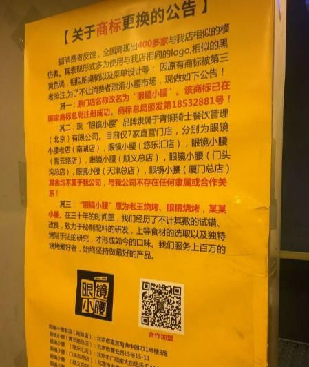 """【原罪】网红""""望京小腰""""被""""嫌弃""""烧烤加盟是否原"""