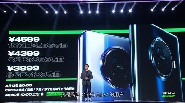 「版本定价」3999元起售 OPPO Ace2将于4月20日全渠道开售