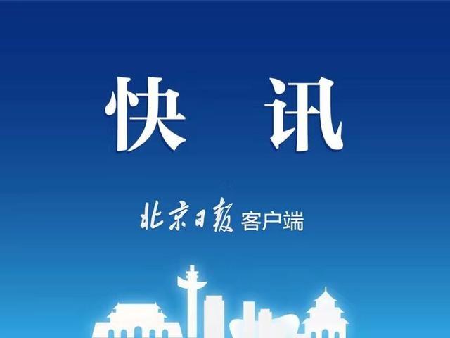 北京:密切关注境外师生动态,及时提供指导帮助