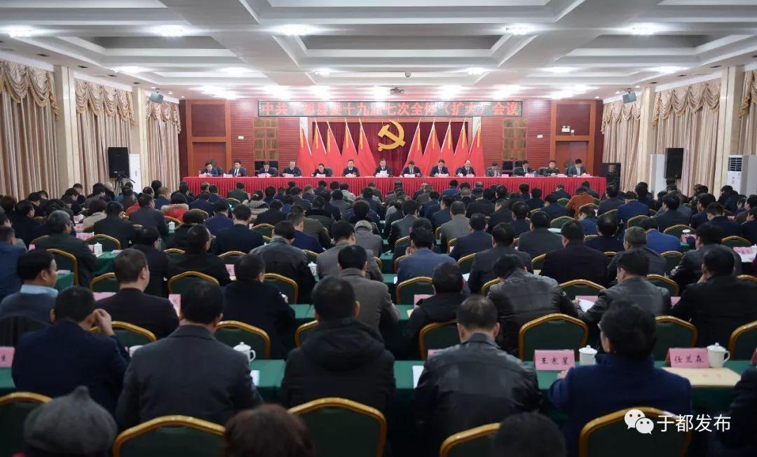 金沙平台县委十九届七次全会召开2019年就这么干