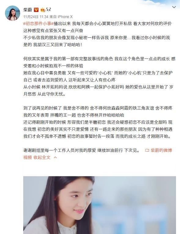 柴蔚晒收官小作文 网友:不想和何欣说再见