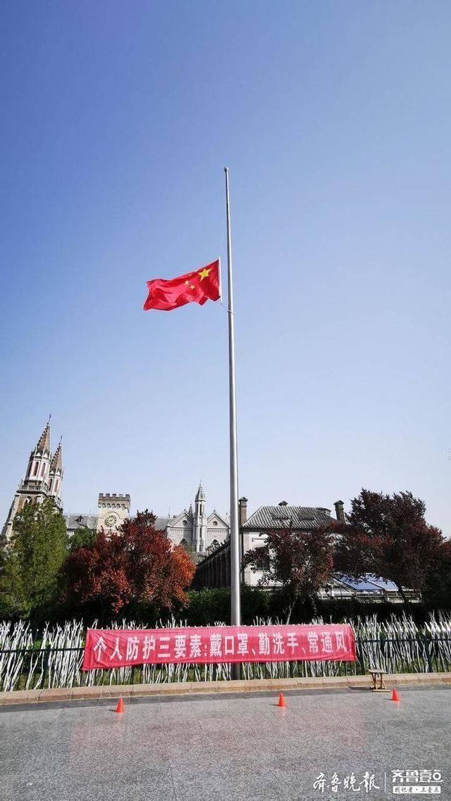 济南地标性建筑洪家楼广场降半旗