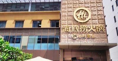 【张勇】海底捞创始人成新加坡首富,身价为138亿美元