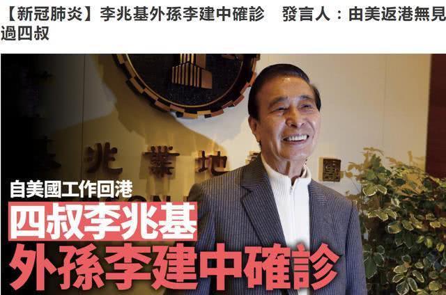 香港首富李兆基外孙确诊新冠肺炎 3月中旬由美返港
