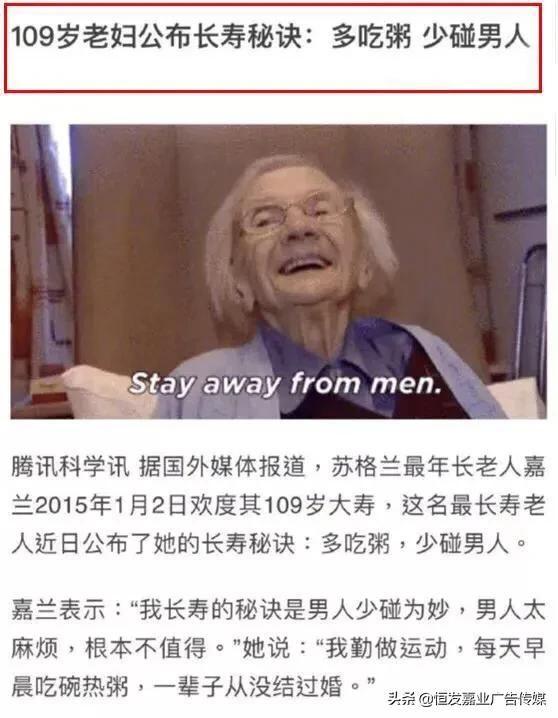 """""""多喝粥,少碰男人能长寿""""这个109岁老太太的话太真实了……"""