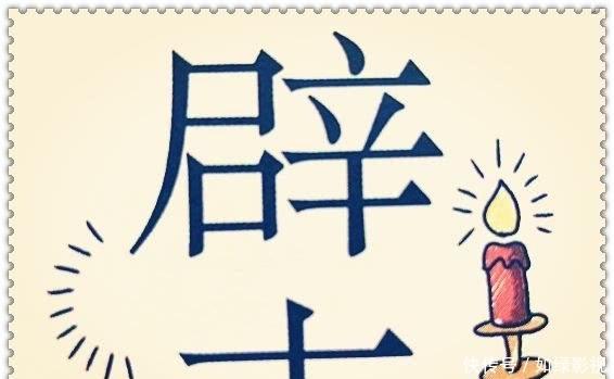 单字猜成语明_看图猜成语