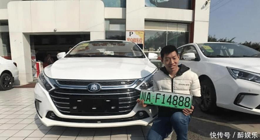 """喜提比亚迪秦,获得""""888""""连号,网友:这牌照能买辆车了"""