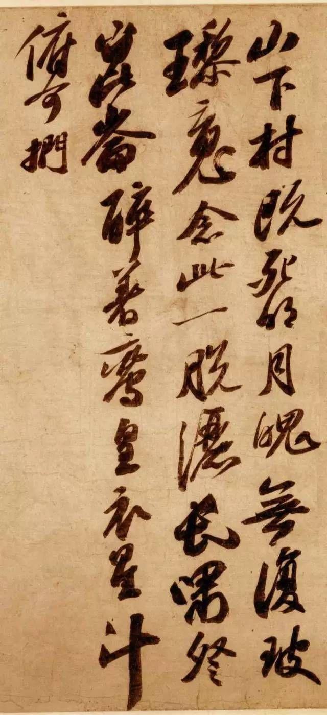 [转载]宋·苏轼《李太白仙诗卷》欣赏